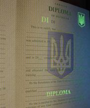 Диплом - специальные знаки в УФ (Горловка)